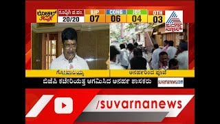 Disqualified MLA K Gopalaiah's Exclusive Chit-Chat Over Joining BJP