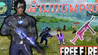 Free Fire អំណាចMP40🔫 Ranked / Bro K.O Official