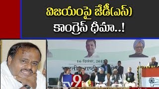 Kumaraswamy Floor test : Are Congress and JDS overconfident?