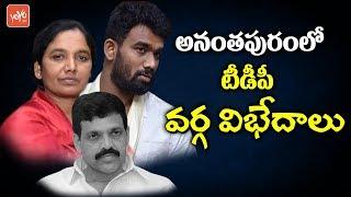 Paritala Sriram vs Varadapuram Suri | Faction War Between Ananthapur TDP Leaders | YOYO TV Channel