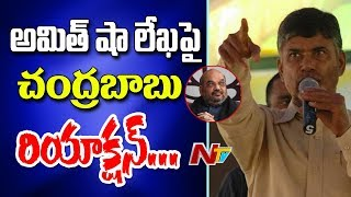 CM Chandrababu Reacts on Amit Shah's Letter || Full Speech in AP Assembly