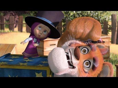 Маша и Медведь (Masha and The Bear) - Усатый-Полосатый (20 Серия)