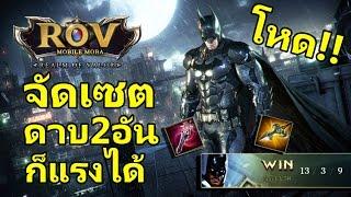 Game rov#เจ๋งมาก Batman โหดได้โดยไม่ต้องมีดาบแพงๆ(แค่เกราะเกรียนๆ)