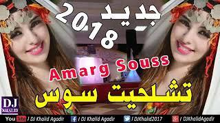 Aghani  Souss Amarg Agadir- 2018