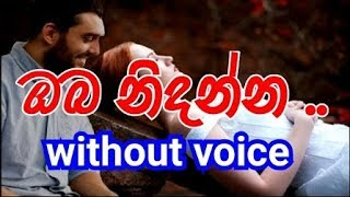 Oba Nidanna Karaoke (without voice) ඔබ නිදන්න