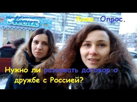 Киев. Опрос. Нужно ли разорвать договор о дружбе с Россией?