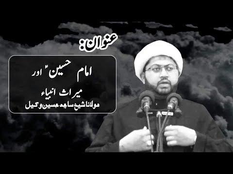 20th Safar 1441(Youm E Arbaeen)-  Maulana Sheikh Sajid Hussain Vakil