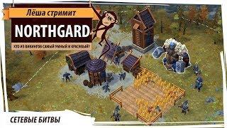 Northgard: Ragnarok стрим. Кто из викингов самый умный и красивый?