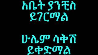 Shewandagne Hailu - Tirsish Leymesel ጥርስሽ ለይምሰል (Amharic With Lyrics)