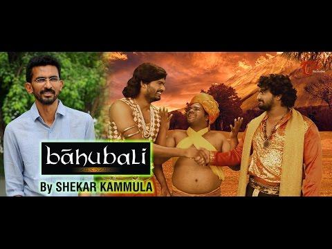 Bahubali by Sekhar Kammula || Telugu Comedy Spoof
