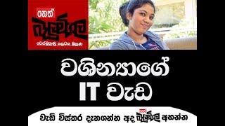 Balumgala 24-11-2017 It Sellama