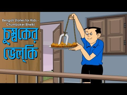 Chumboker Bhelki | Nonte Fonte | Popular Bengali Comics Series | Animated Comedy | Funny Video video