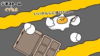 """Gudetama collaborates with English movie! Trailer of """"Geostorm"""" is released."""