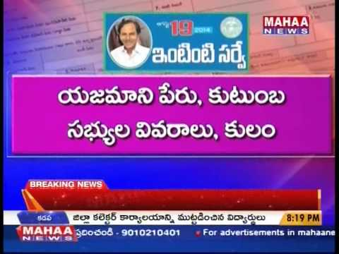 Special Focus On Telangana Survey -Mahaanews