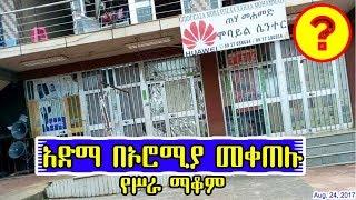 Ethiopia: የሥራ ማቆም አድማ በኦሮሚያ ክልል መቀጠሉ - Oromia Ethiopia and youths action - DW