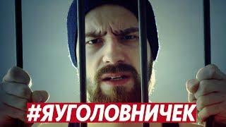 Смотреть утес Мишаня Кшиштовский - #ЯУголовничек