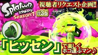 Download 【スプラトゥーン】ヒッセン楽しいじゃん!S+勢のガチマッチ実況7!! #36 【ヒッセン】 3Gp Mp4