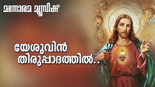 Yesuvin thirupadathil - Christian Devotional - Chorus
