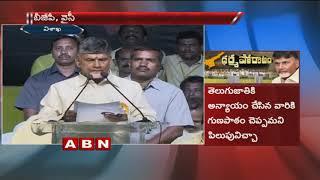 CM Chandrababu Naidu targets BJP, YSRCP and Janasena | Dharama Poorata Deeksha At Vizag
