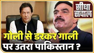 गोली से डरकर गाली पर उतरा पाकिस्तान ? देखिए, सीधा सवाल | ABP News Hindi