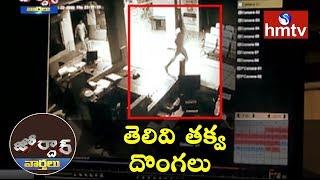 తెలివి తక్వ దొంగలు | Bank Robbery Fails | Adilabad | Jordar News  | hmtv News