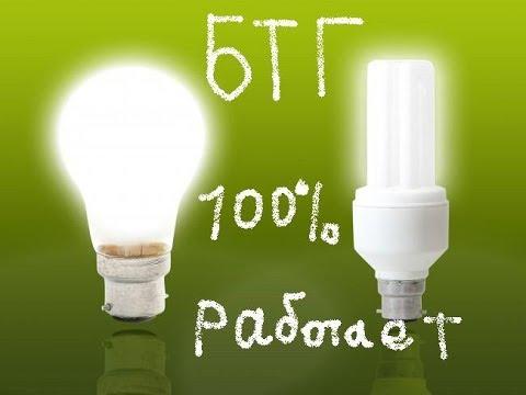 БТГ Лампочка Самосветка 100% работает