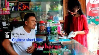 Recharge Chakma Short Film 2018 ||  CHT Film Society