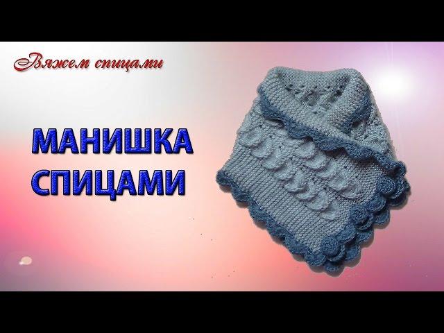 Видео по вязанию манишки спицами