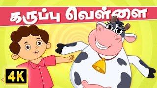 கருப்பு வெள்ளை (Karuppu Vellai)   Vedikkai Padalgal   Chellame Chellam   Tamil Rhymes For Kids