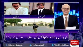 Live: Program Breaking Point with Malick 21 July 2019 | HUM News