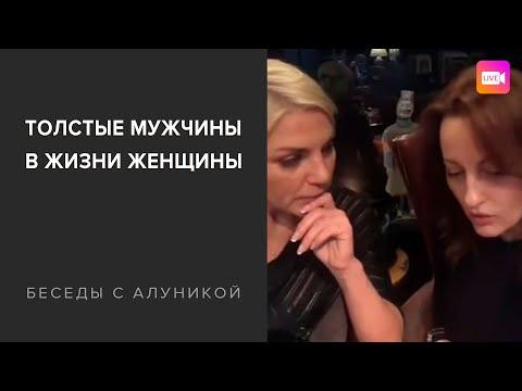 Толстые мужчины в жизни женщины (беседа с Мариной Макишей)