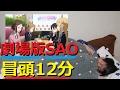 【まさかの〇〇とコラボw】劇場版SAOオーディナルスケール冒頭12分を見てきたぞい!