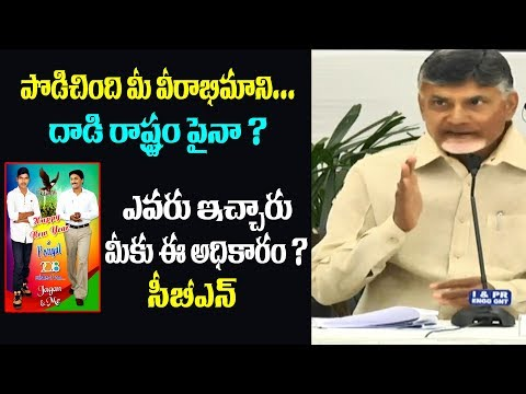 AP CM Chandrababu about Attack on YS Jagan||AP News||YS Jagan Health||Telugu News||#ChetanaMedia