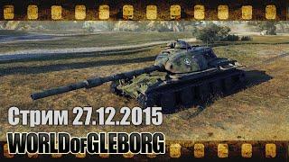 Стрим от 27.12.2015 - Т95Е6 как танк?
