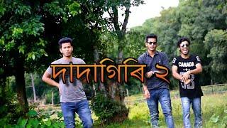 দাদাগিৰি ২   Dadagiri 2   assamese comedy video   best assamese funny