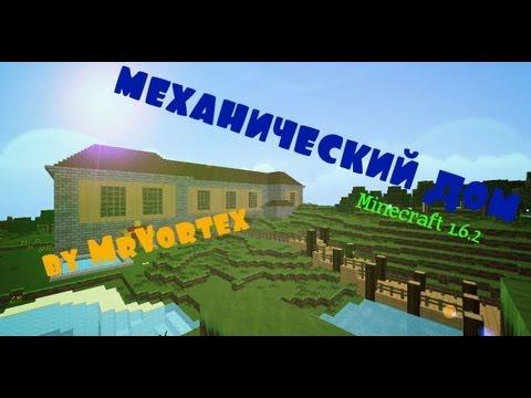 скачать карту на minecraft 1.6.2 механический дом