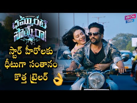 Santhanam New Movie Dammunte Sommera Latest Trailer | Telugu Movies 2018 | YOYO Cine Talkies