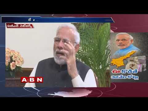 మోదీ 'ఊ' అంటే...32వేల కోట్లు | Revenue deficit for AP | ABN Telugu