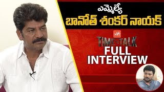 Mahabubabad MLA Banoth Shankar Naik Exclusive Interview | Telangana | Time To Talk