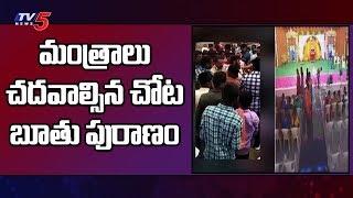 పురోహితుడికి దేహ శుద్ధి! | Warangal Dist |TV5 News