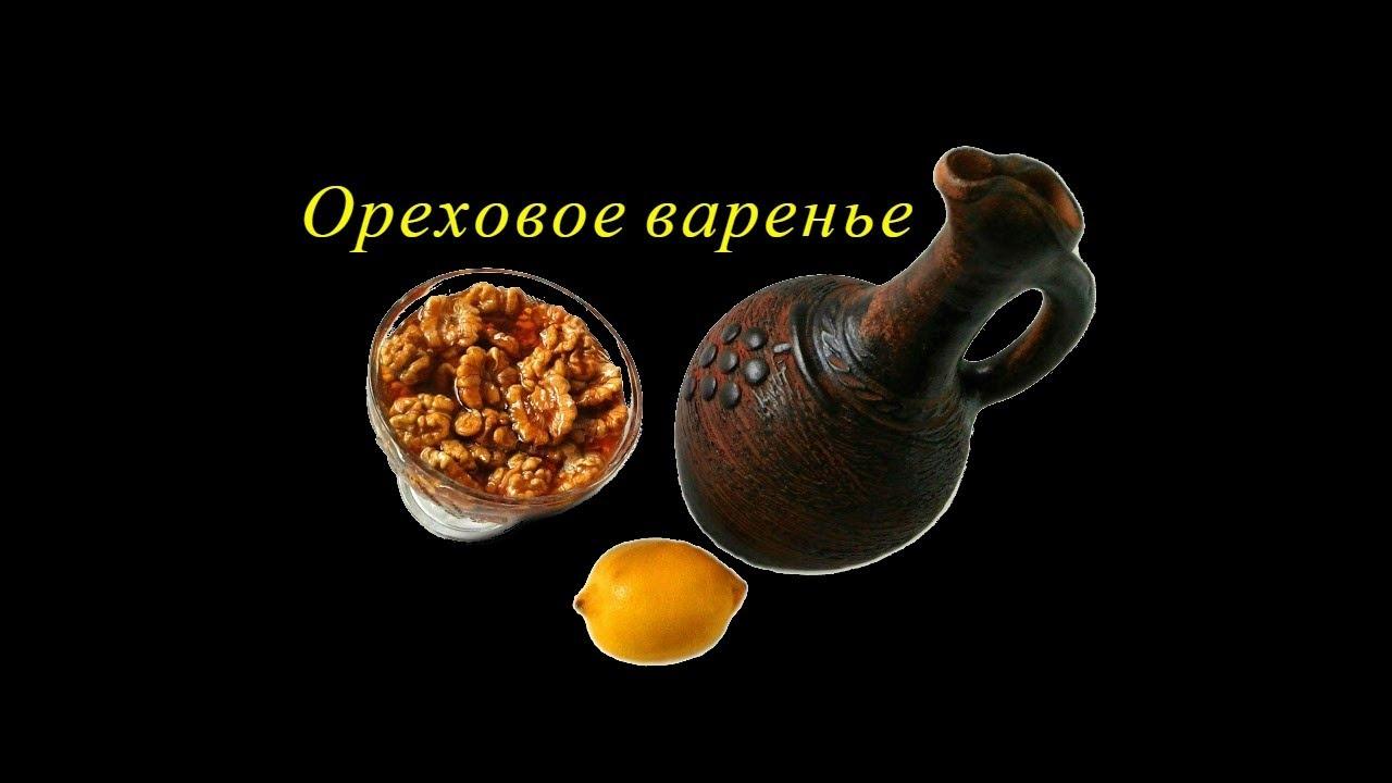 Варенье из грецких орехов грузинский