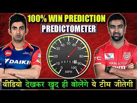 भविष्यवणी : [ MATCH 2 ] KXIP VS DD PREDICTION | IPL 2018 DD AND KXIP PLAYING XI & PREDICTION | IPL11