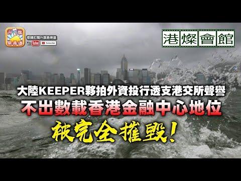 第二節: 大陸Keeper夥拍外資投行透支港交所聲譽,不出數載香港金融中心地位被完全摧毀!   港燦會館 9月6日2018年