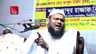 Apni Bolechen Makruh Ami Bollam Haram by Shaikh Abdur Razzak bin Yousuf - New Bangla Waz 2017