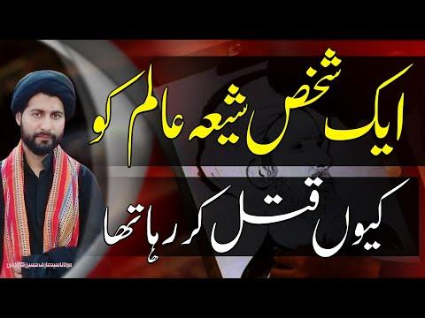 Aik Shia Alim Ka Waqia..!! | Maulana Syed Arif Hussain Kazmi | 4K