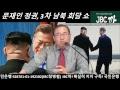 [구속501]3차 정상회담 9월 평양서 개최… 문재인 정권 유지냐 아웃이냐, 쇼 최대 변수