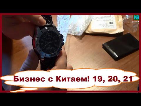 Бизнес с Китаем! Домашний мини бизнес. Распаковка. Часы и чехол для визиток и кредитных карт.