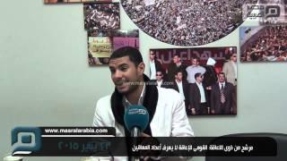 مصر العربية | مرشح من ذوى الاعاقة: القومى للإعاقة لا يعرف أعداد المعاقين