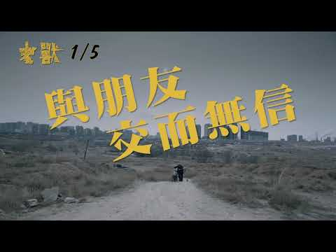 1.5【老獸】解讀版