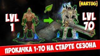 Diablo 3. Прокачка 1-70 на старте сезона